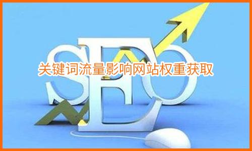 合肥seo优化之关键词流量影响网站权重提升。