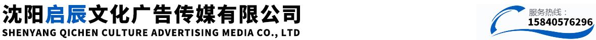 沈阳启辰文化广告传媒有限公司
