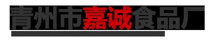 青州市嘉诚食品厂