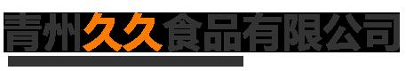 青州久久食品有限公司