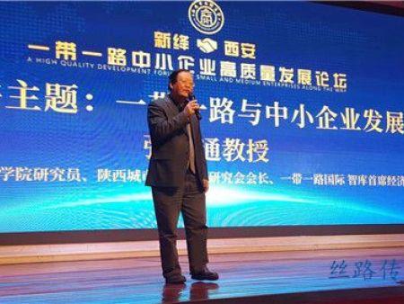 张宝通:中小企业是促进丝绸之路经济带繁荣的主力军