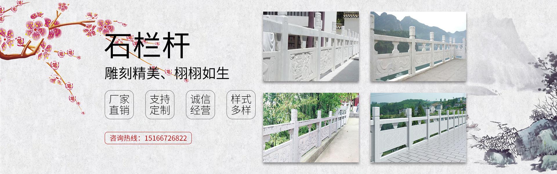 汉白玉栏杆,青石栏杆,石牌坊厂家,石亭子,柱墩石