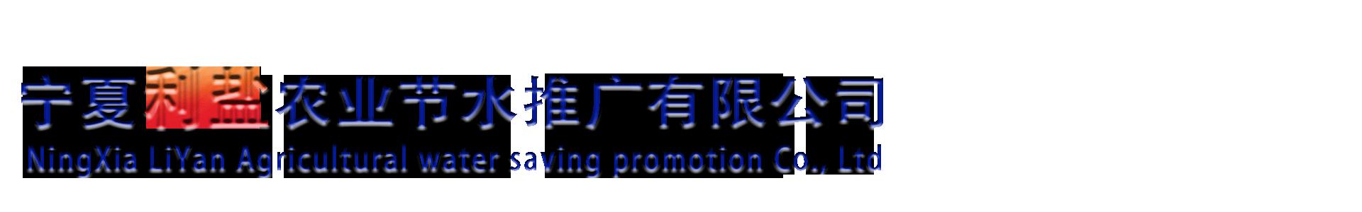 宁夏利盐农业节水推广有限公司