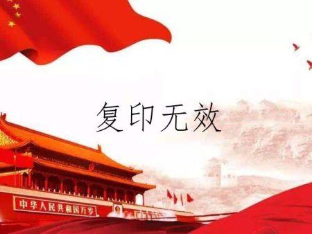 公司开展庆祝祖国70周年主题活动,祝福祖国繁荣昌盛!
