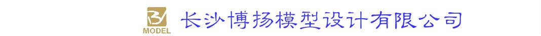 长沙博扬模型设计有限公司