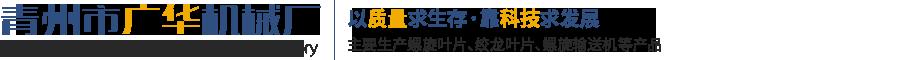青州市广华机械厂