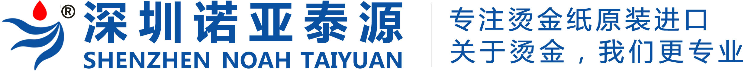 深圳市诺亚泰源烫金器材有限公司