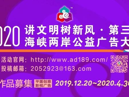 """关于2020年""""讲文明树新风""""第三届海峡两岸 公益广告大赛征集活动的通知"""