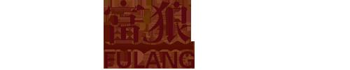 青海富狼西餐原料食品水产有限公司