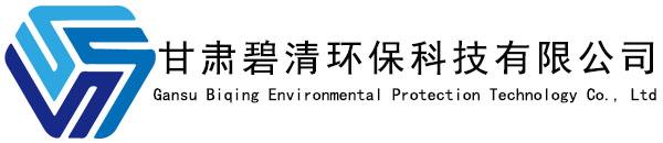 甘肃碧清环保科技有限公司