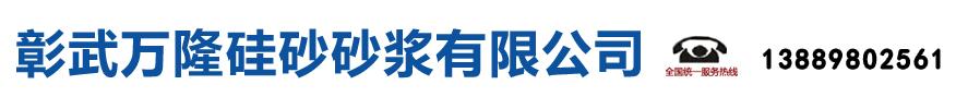 彰武万隆硅砂砂浆有限公司