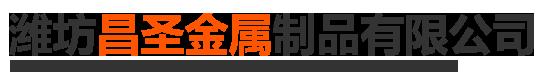 潍坊昌圣金属制品有限公司