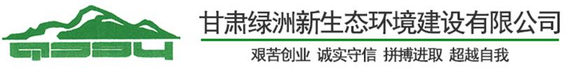 甘肃绿洲新生态环境建设有限公司
