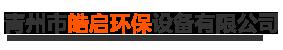 青州市皓启环保设备有限公司