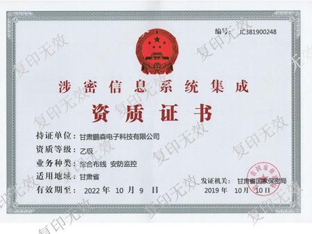 涉密信息系统集成资质证书正本
