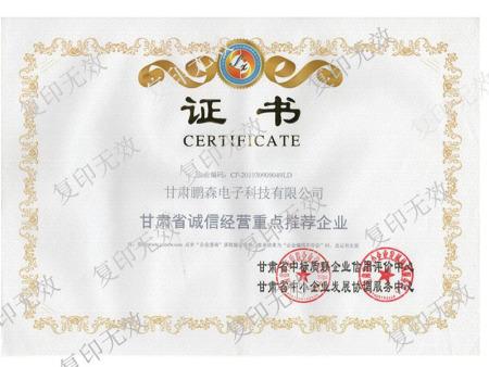 甘肃省诚信经营重点推荐企业