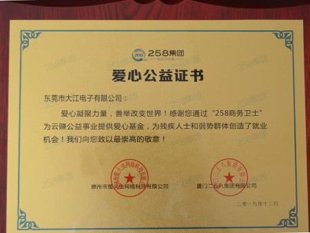 东莞市大江电子有限公司荣获爱心公益证书