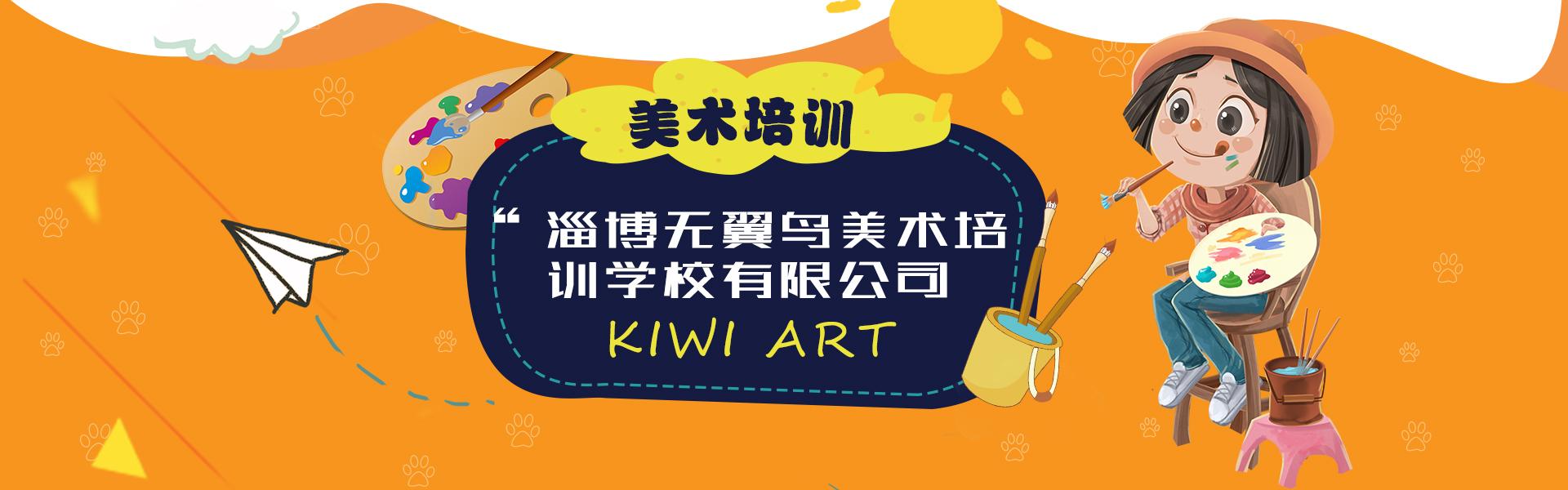 淄博無翼鳥美術培訓學校有限公司是從事少兒中考美術教育培訓并具有合法資質的辦學機構