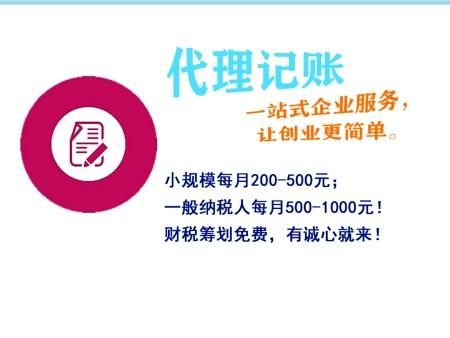 火狐体育直播平台下载会计代理记账公司