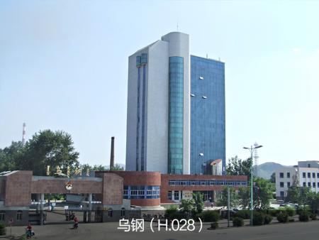 乌钢(H.028)