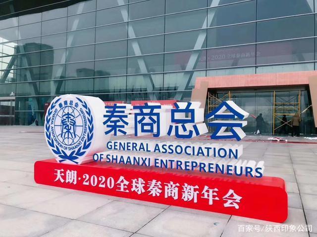 热烈祝贺:2020全球秦商新年年会在西安召开
