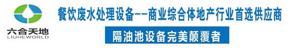 六合天地(武汉)环境有限公司