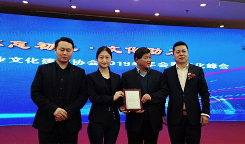 贠彦平受聘为陕西省企业文化建设协会信息网络部部长