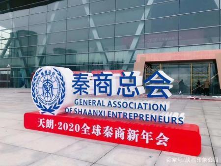 2020全球秦商新年年会在西安召开