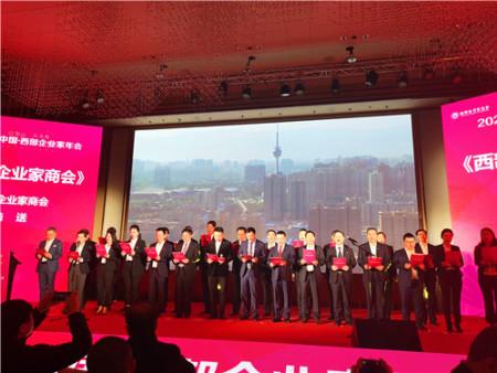 祝贺:贠彦平应邀出席西部企业家商会2020年年会盛典