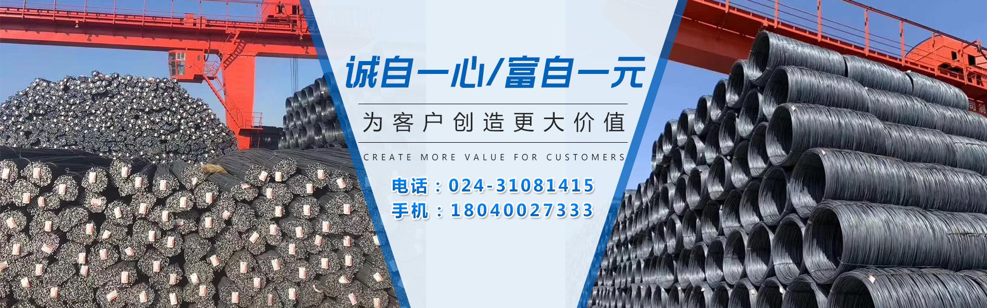 沈陽螺紋鋼 沈陽盤螺 沈陽線材 沈陽圓鋼 沈陽鋼筋廠家