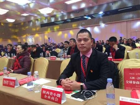 2020秦商年會在西安召開中楮農牧董事長楊煌川應邀出席本次大會!