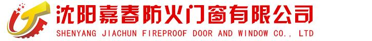 bobapp官方版下载嘉春防火门窗有限公司