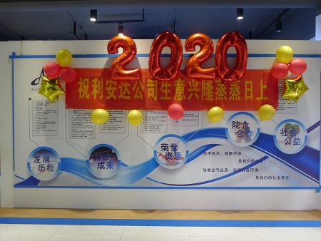 空气净化设备厂家利安达公司举行2019年终总结暨2020年迎新年会