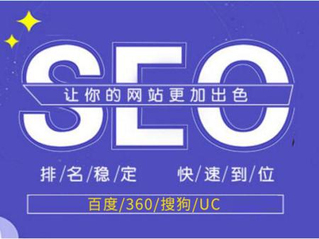 2020年网站SEO排名新技术(seo工作者必备)
