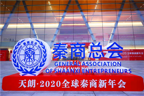 2020全球秦商新年会在西安召开 徐大彤出席并致辞
