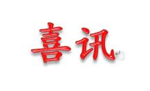 祝贺我公司中标甘肃省某厅通信机房搬迁改造建设项目!