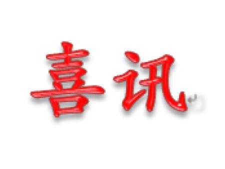 """恭喜我公司荣获""""甘肃省保密技术协会常务理事会员单位""""称号"""