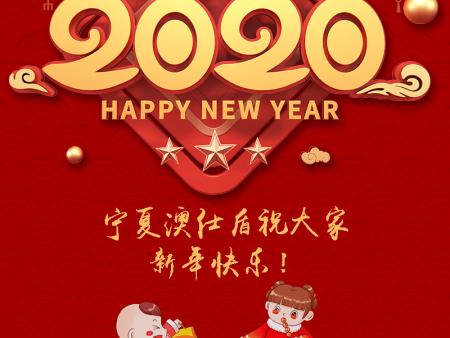 宁夏澳仕盾线缆有限公司祝您2020鼠年快乐!