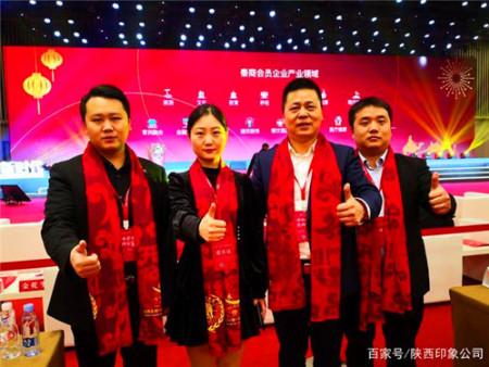2020全球秦商新年会在ope体育APP召开 徐大彤出席并致辞