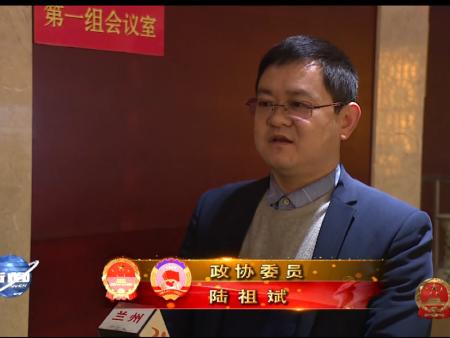 榆中电视台《榆中新闻》播出 政协委员 陆祖斌 被采访视频