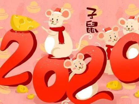 迎鼠年,振动电机厂家恭贺大家新年好!