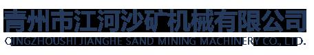 青州市江河沙矿机械有限公司