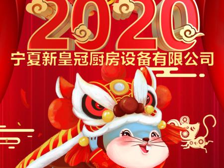 宁夏新皇冠乐动体育买球有限公司祝您2020鼠年快乐!