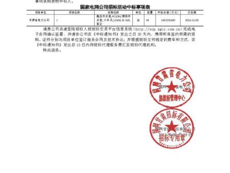 国家电网公司招标活动中标通知书甘肃省电力公司2016年第二批配网物资招标采购