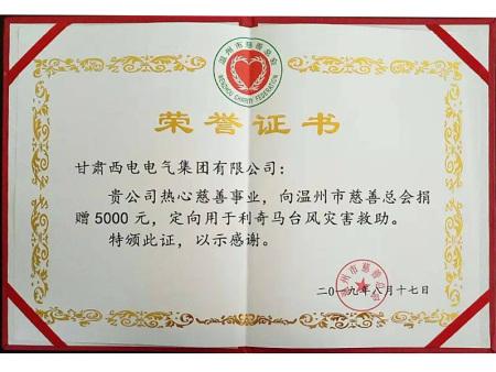 熱心慈善事業榮譽證書
