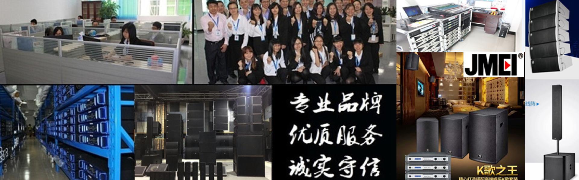 JMEI专业音响,J&MEI专业功放,四通道功放,有源音箱,专业音箱