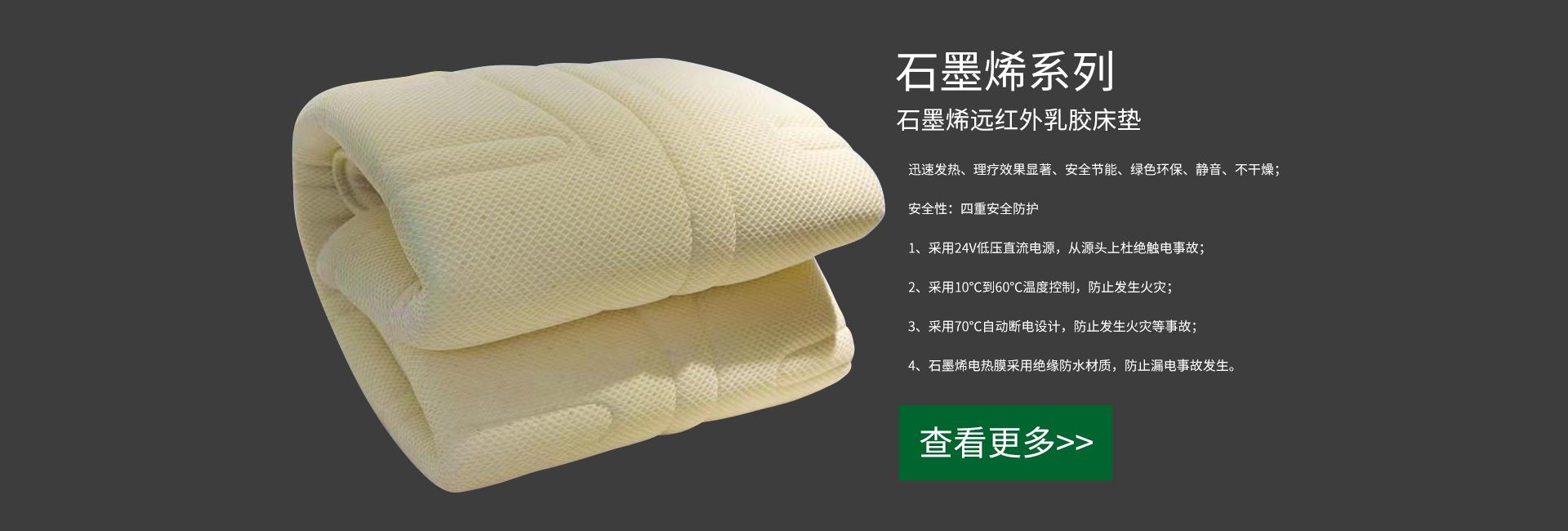石墨烯远红外乳胶床垫