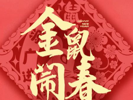 临沂群豪木制品厂送2020鼠年新春祝福