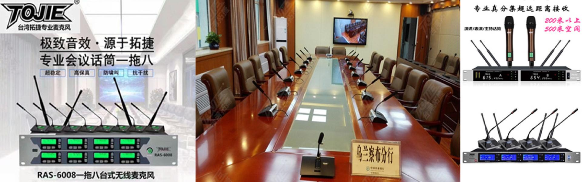 台湾拓捷TOJIE无线麦克风,拓捷TOJIE会议系统,台湾拓捷西安分公司,台湾TOJIE麦克风厂家
