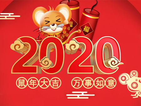 泡沫灭火剂厂家2020年新年祝福!